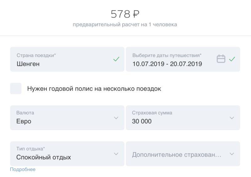 Стоимость страховки Тинькофф на 10 дней
