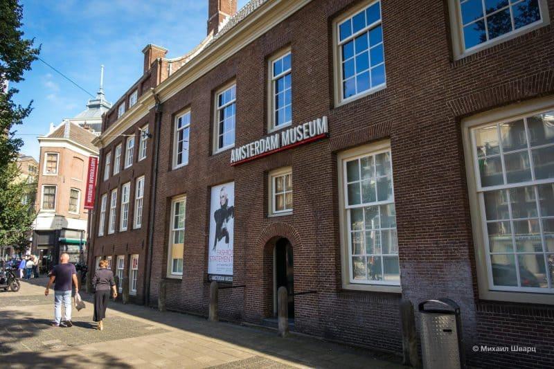 Музей Амстердама (Amsterdam Museum)