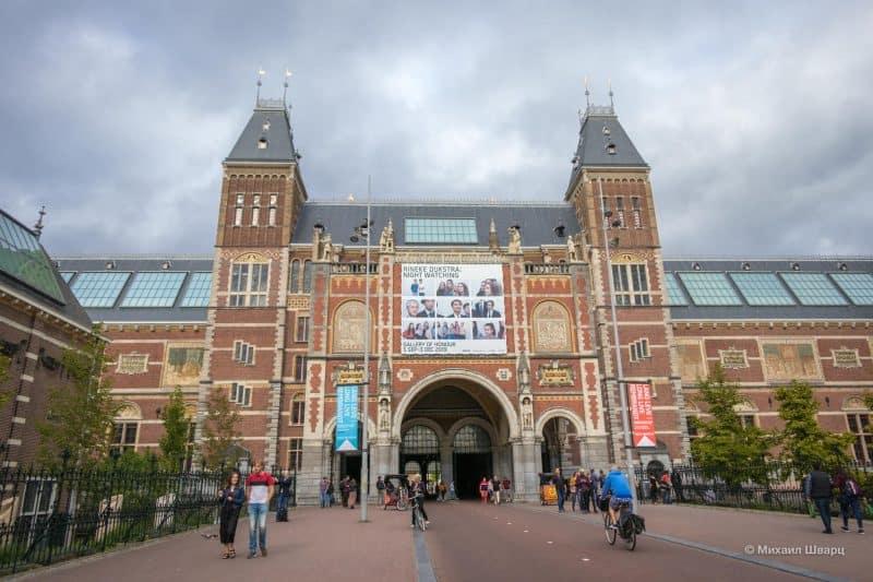 Рейксмюсеум (Rijksmuseum)