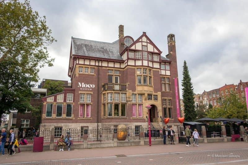 Музей Моко (Moco Museum)