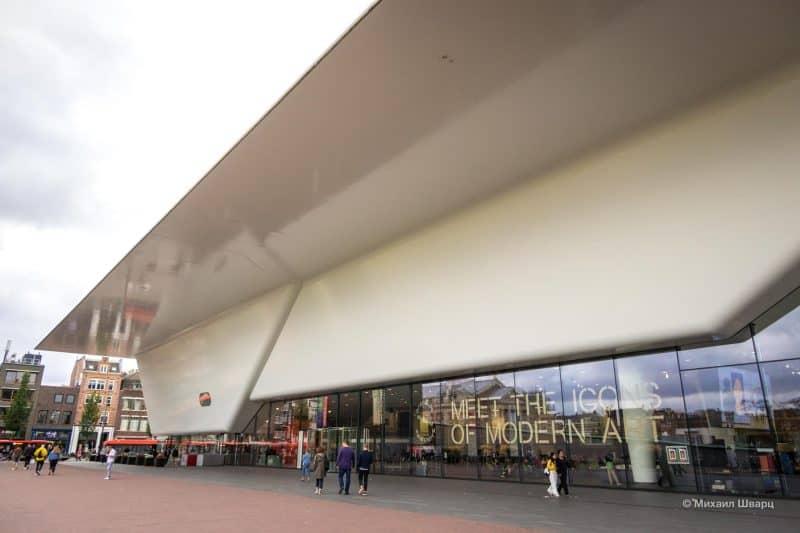 Художественный музей современного искусства (Stedelijk Museum)
