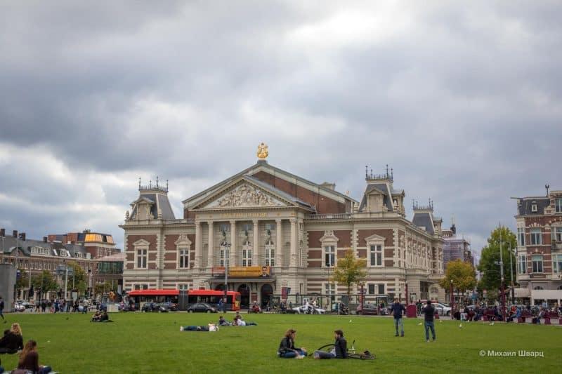 Консертгебау (Concertgebouw)