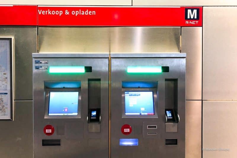Автоматы по продаже билетов в метро Амстердама