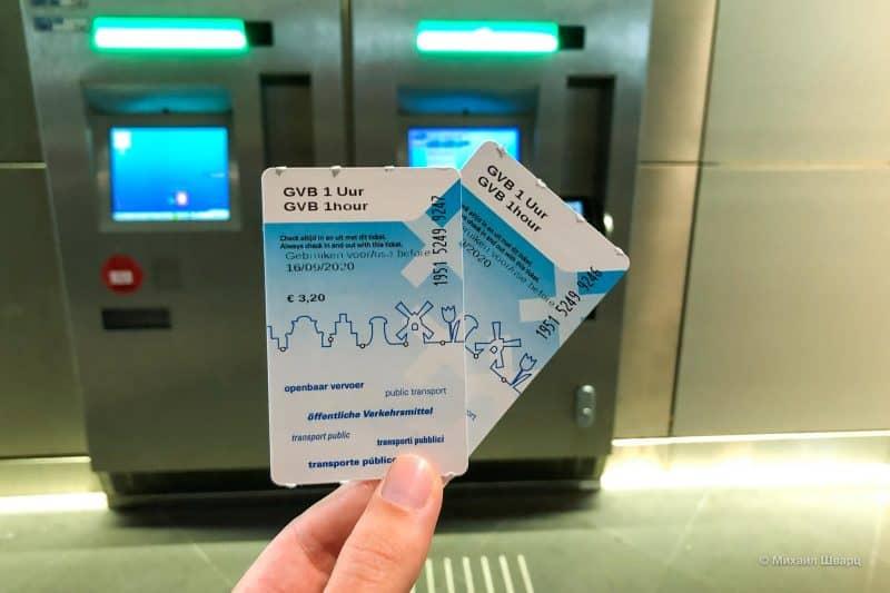 Билеты на 1 час в Амстердаме