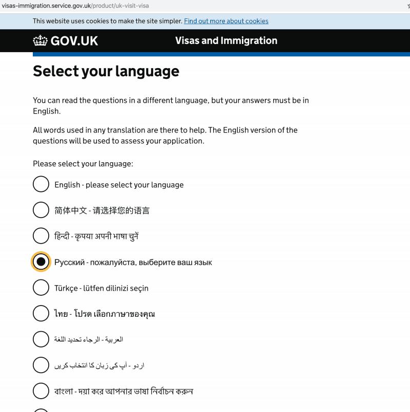 Как мы получали визу в Великобританию 10
