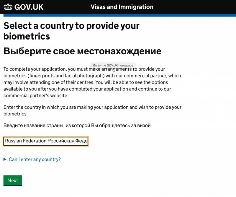 Как мы получали визу в Великобританию 13
