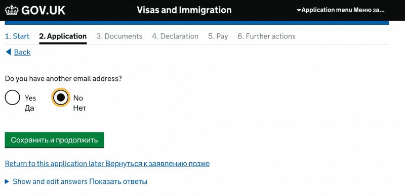 Как мы получали визу в Великобританию 17