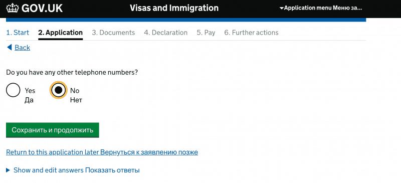 Как мы получали визу в Великобританию 19