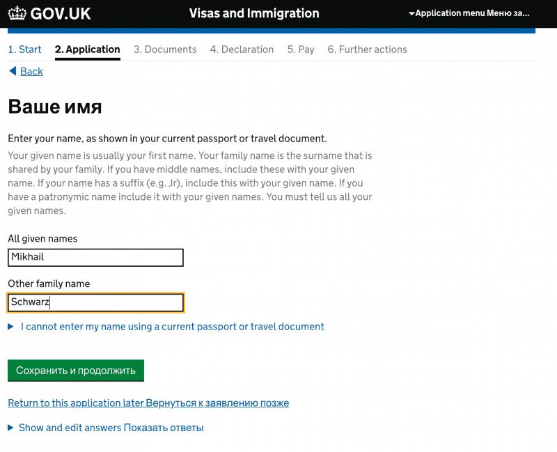 Как мы получали визу в Великобританию 21