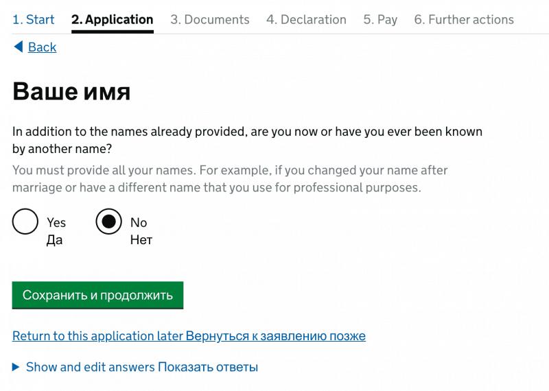 Как мы получали визу в Великобританию 22