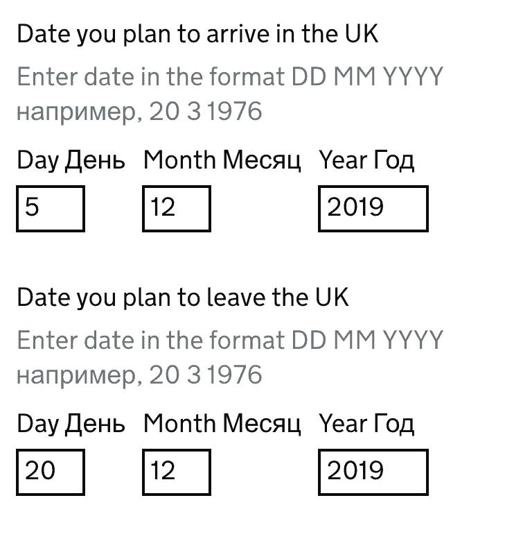 Как мы получали визу в Великобританию 32
