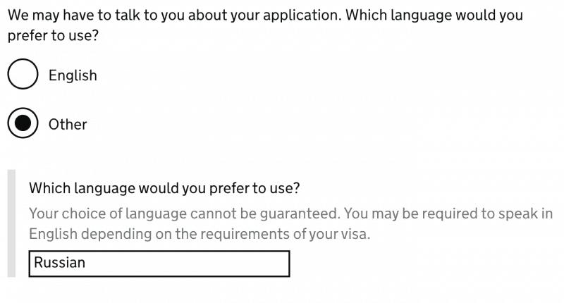 Как мы получали визу в Великобританию 33