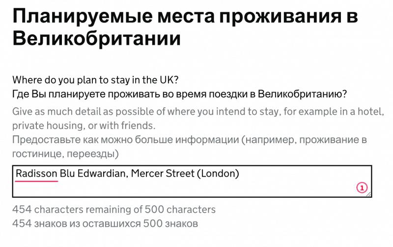 Как мы получали визу в Великобританию 44