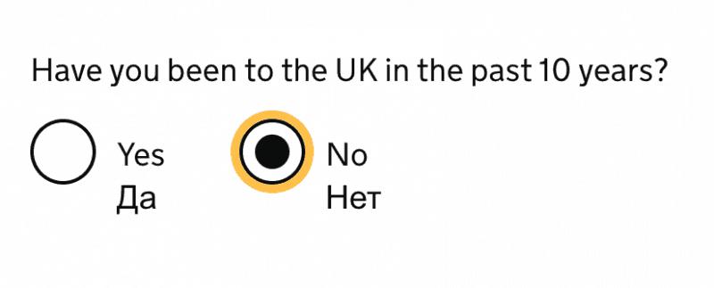 Как мы получали визу в Великобританию 45