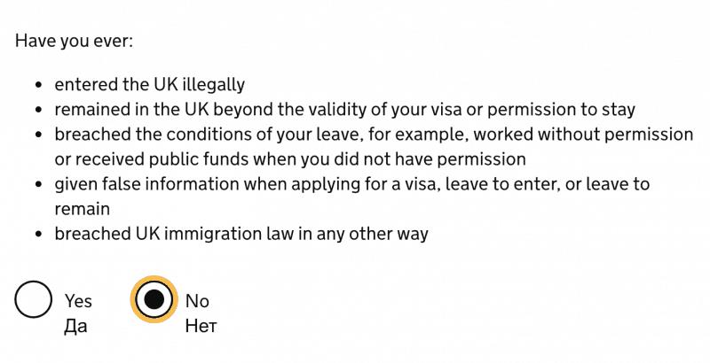 Как мы получали визу в Великобританию 48