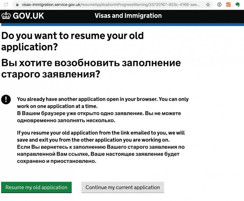 Как мы получали визу в Великобританию 8