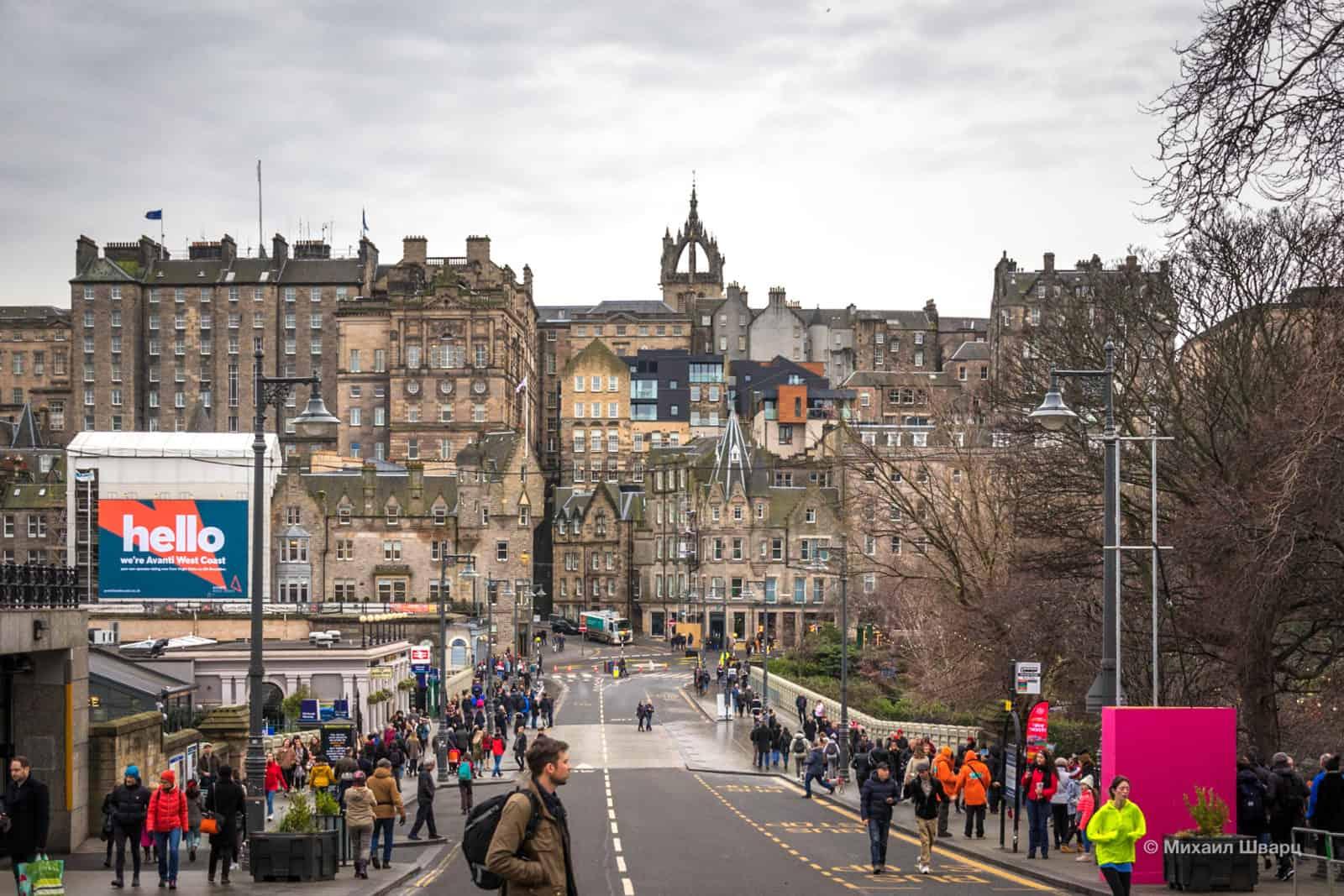 Красивый Эдинбург