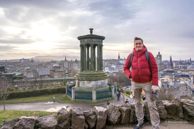 Вид на Эдинбург и Памятник Дугальду Стюарту