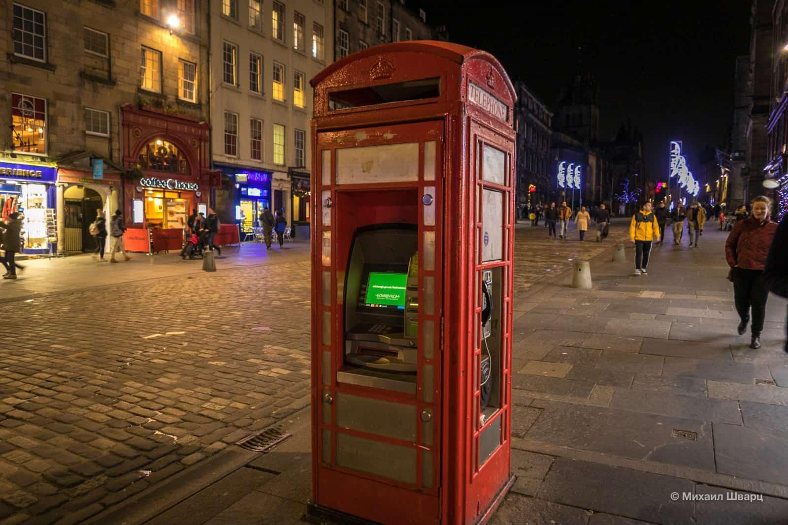 Телефонные будки уже не те!