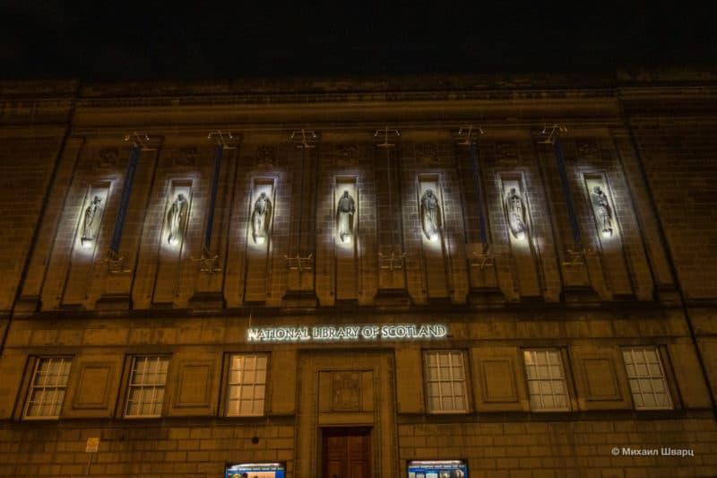 Национальная библиотека Шотландии (National Library of Scotland)