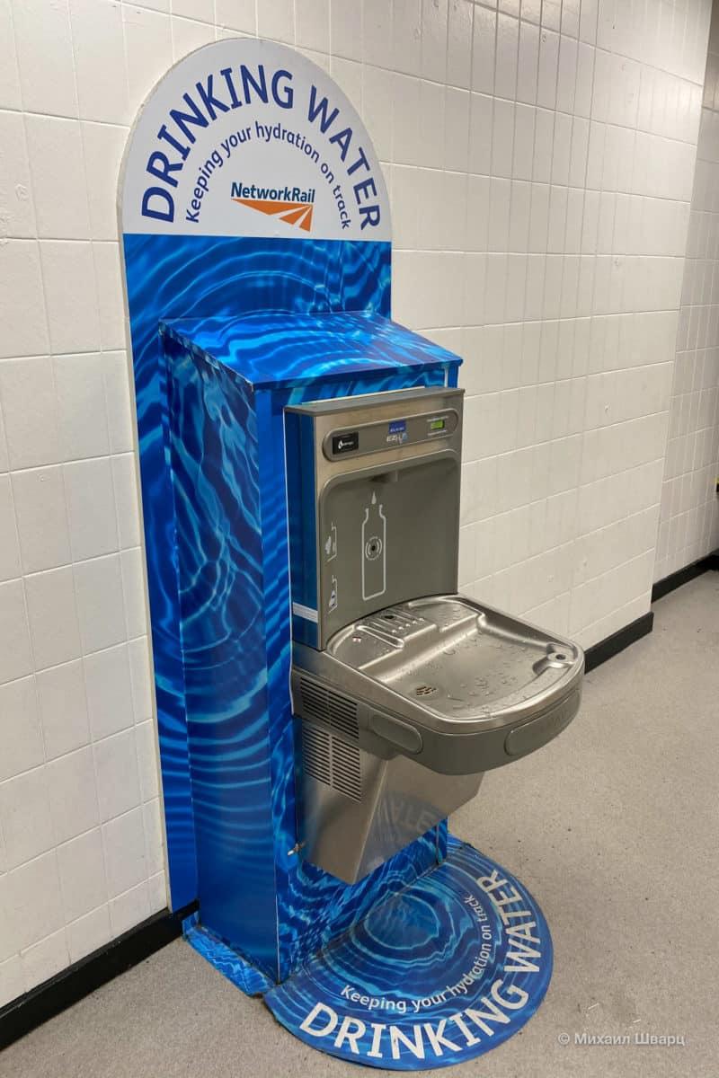 Бесплатная питьевая вода на вокзале Edinburgh Waverley