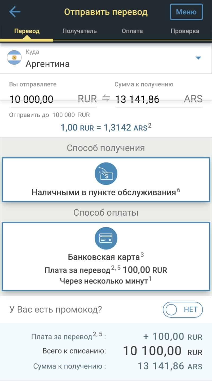 Перевод денег в Аргентину через Western Union