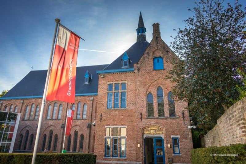 Музей Грунинге (Groeningemuseum)