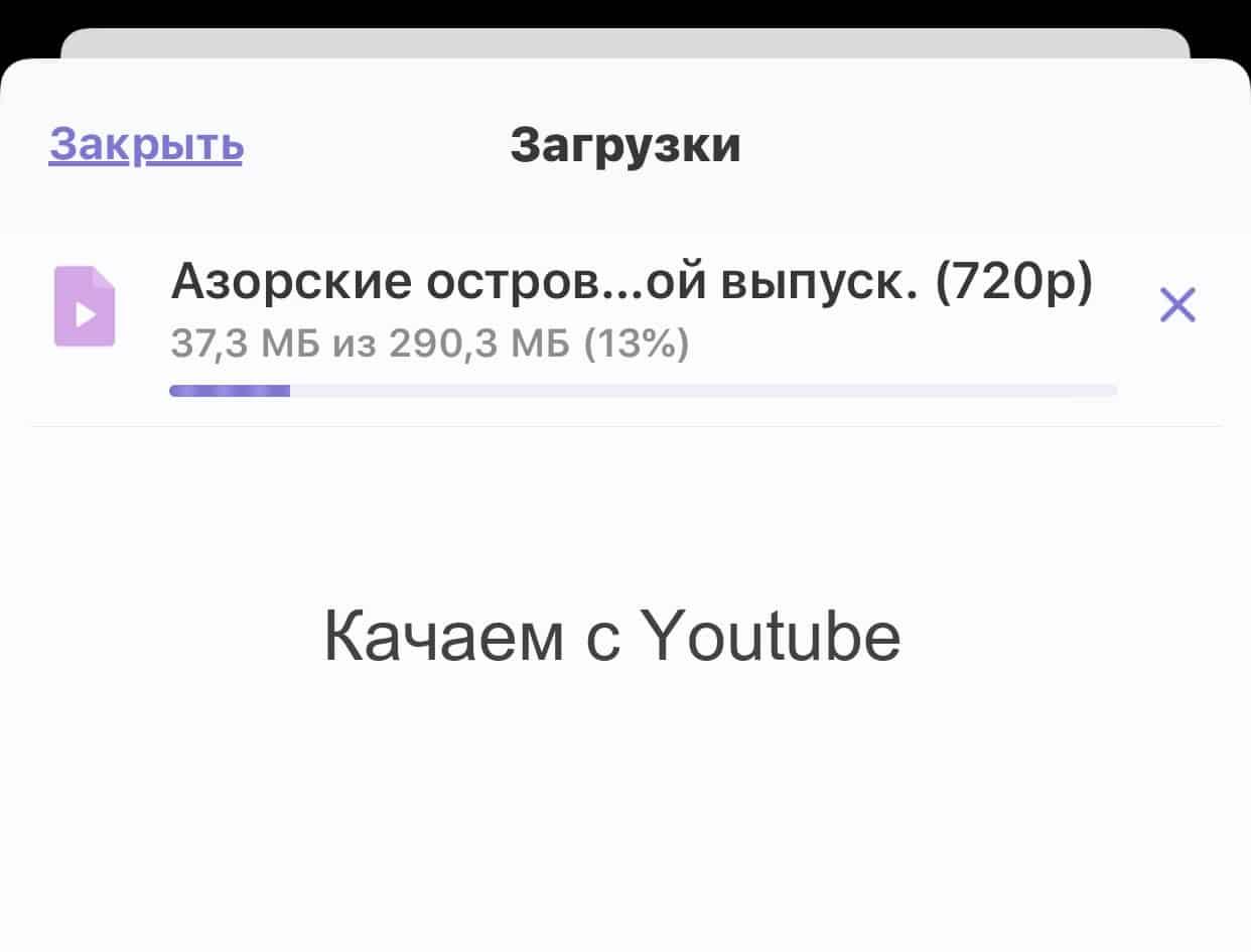 Как скачать видео с YouTube в дорогу