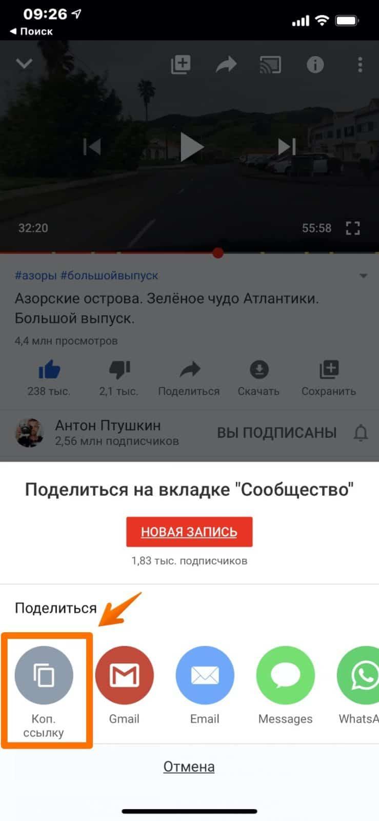 Как скачать видео с YouTube в дорогу 2