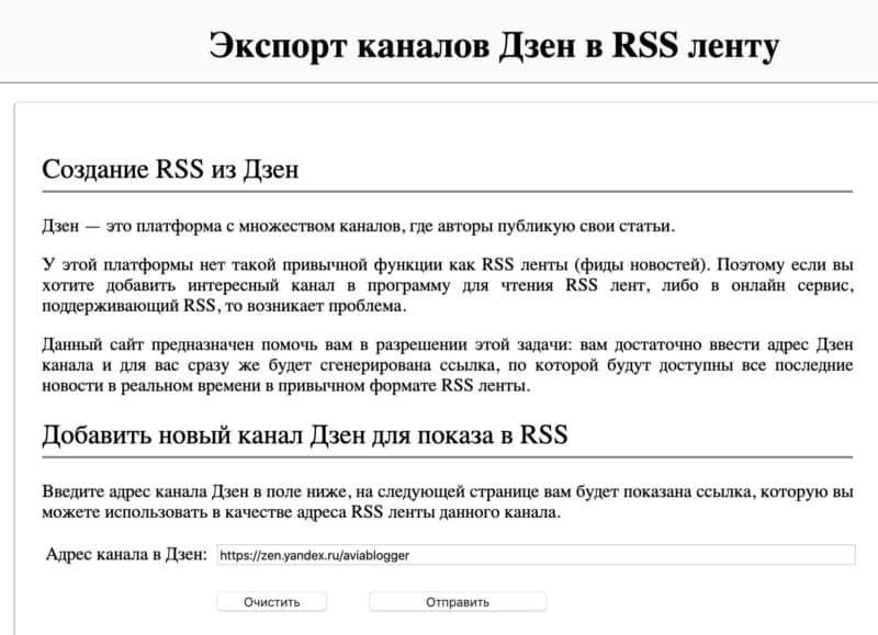 Яндекс Дзен в RSS