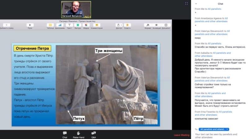 онлайн-тур по Саграда Фамилии в Барселоне