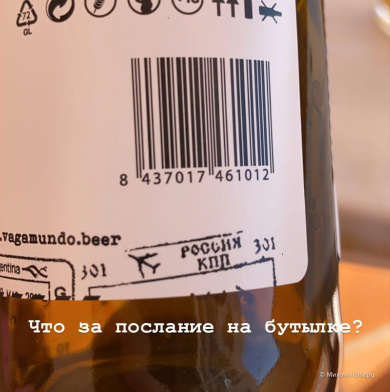 Секретное послание на канарском пиве