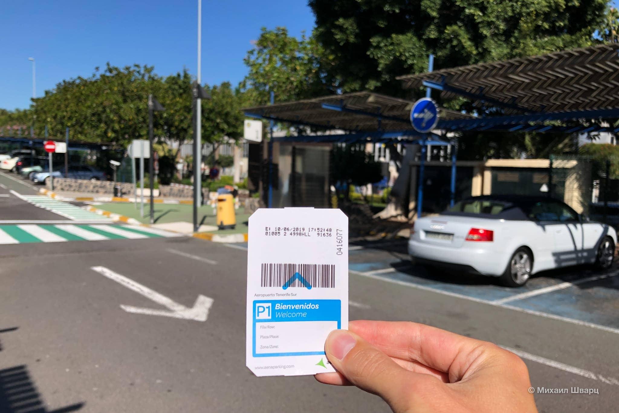 Как сэкономить на парковке в аэропорту на Тенерифе