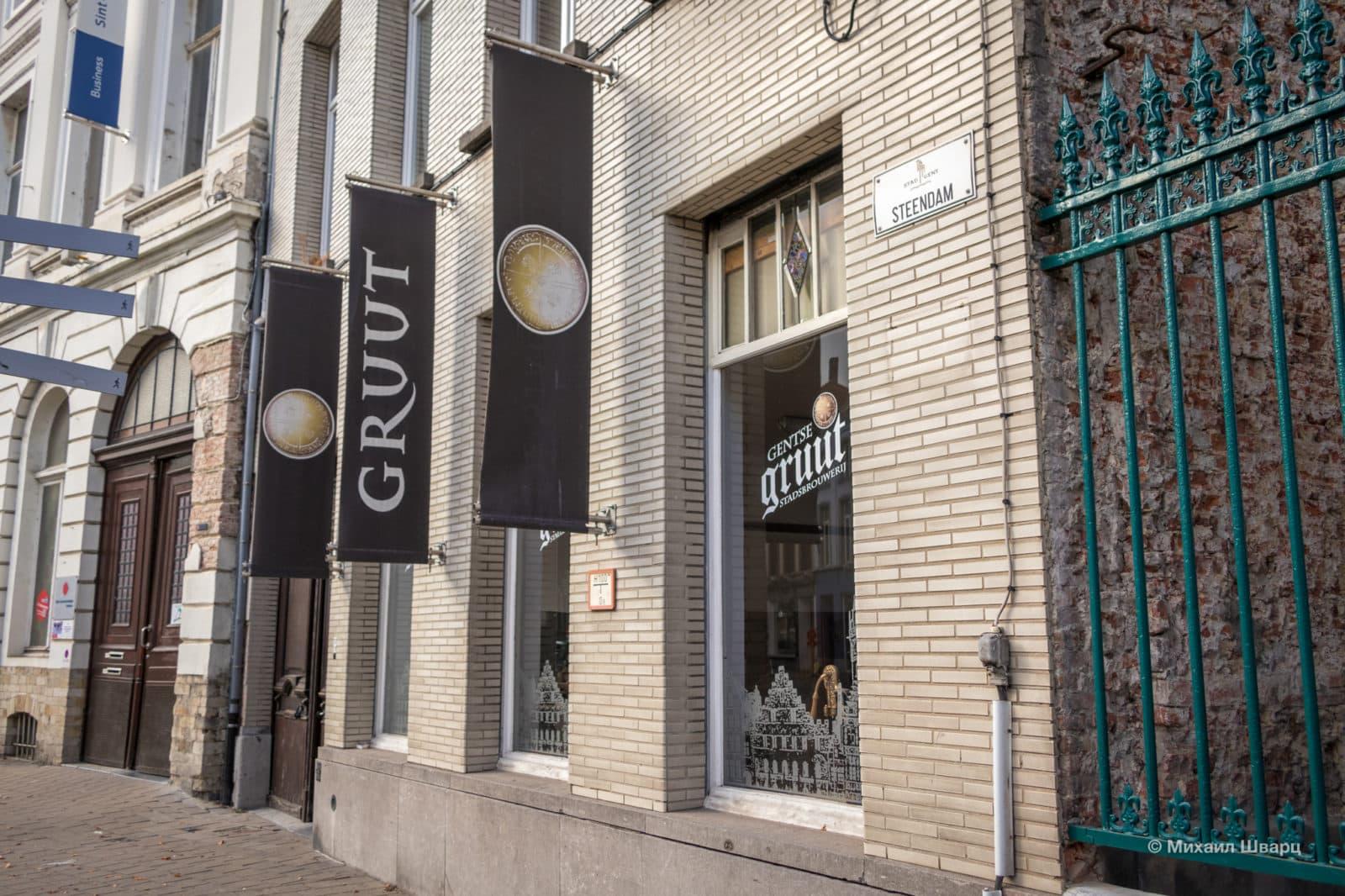 Пивоварня Gruut