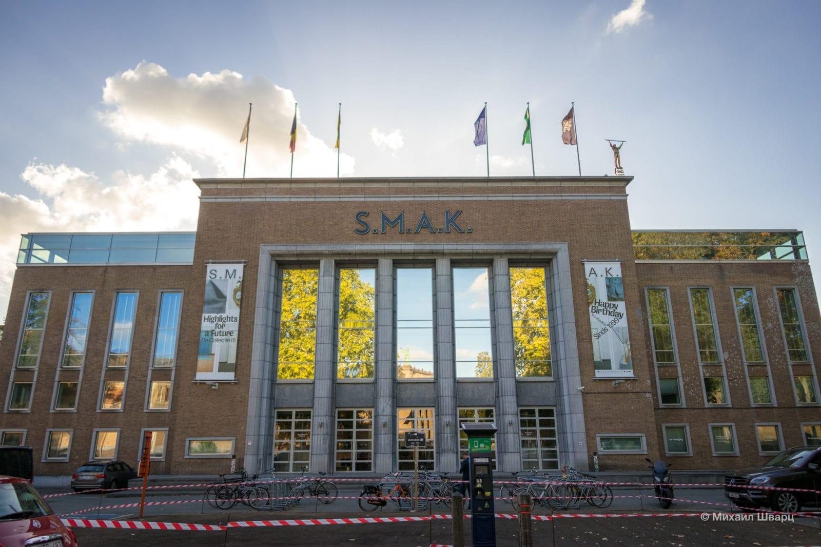 Музей современного искусства (S.M.A.K)