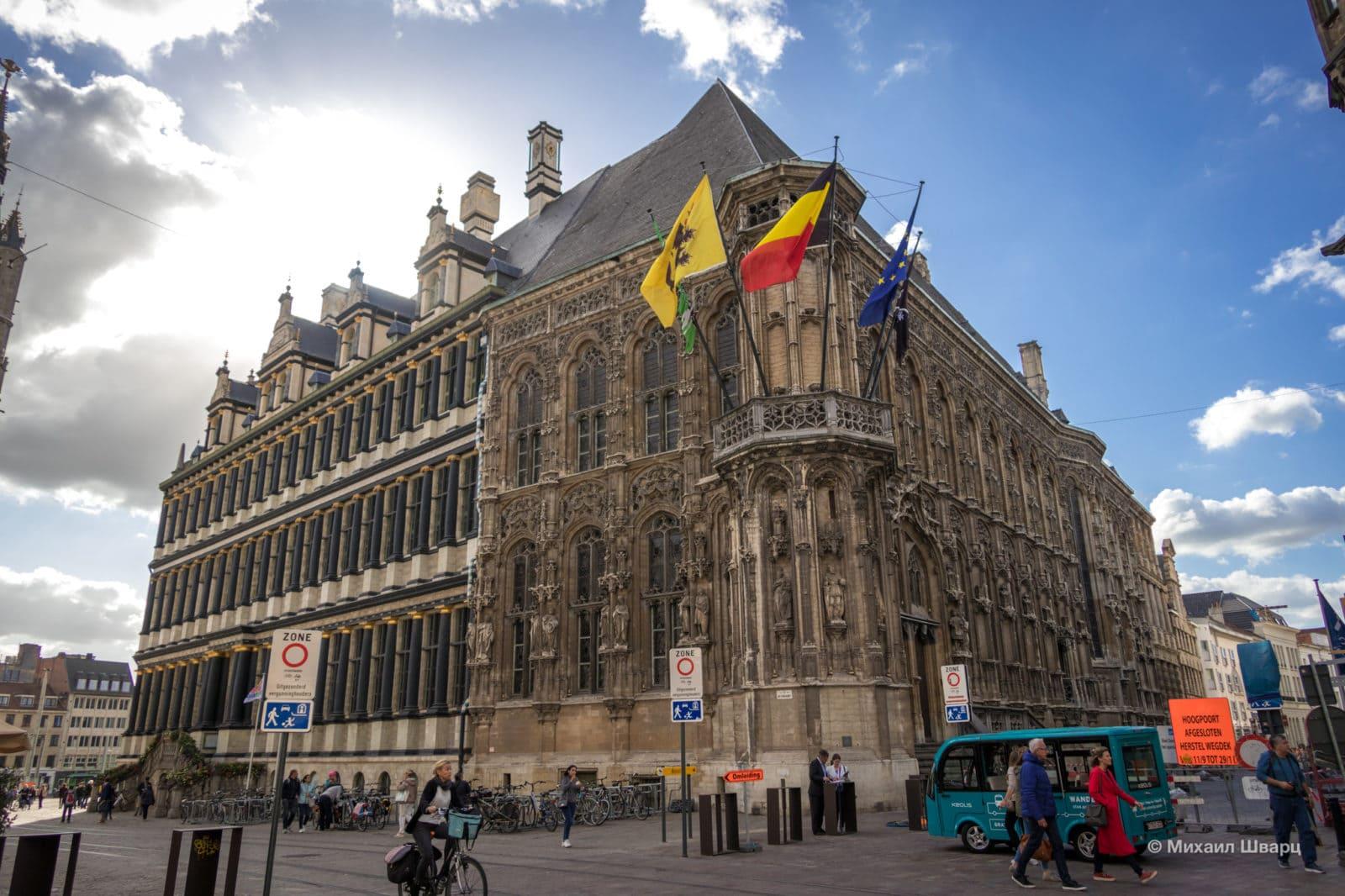 Ратуша (Stadhuis van Gent)