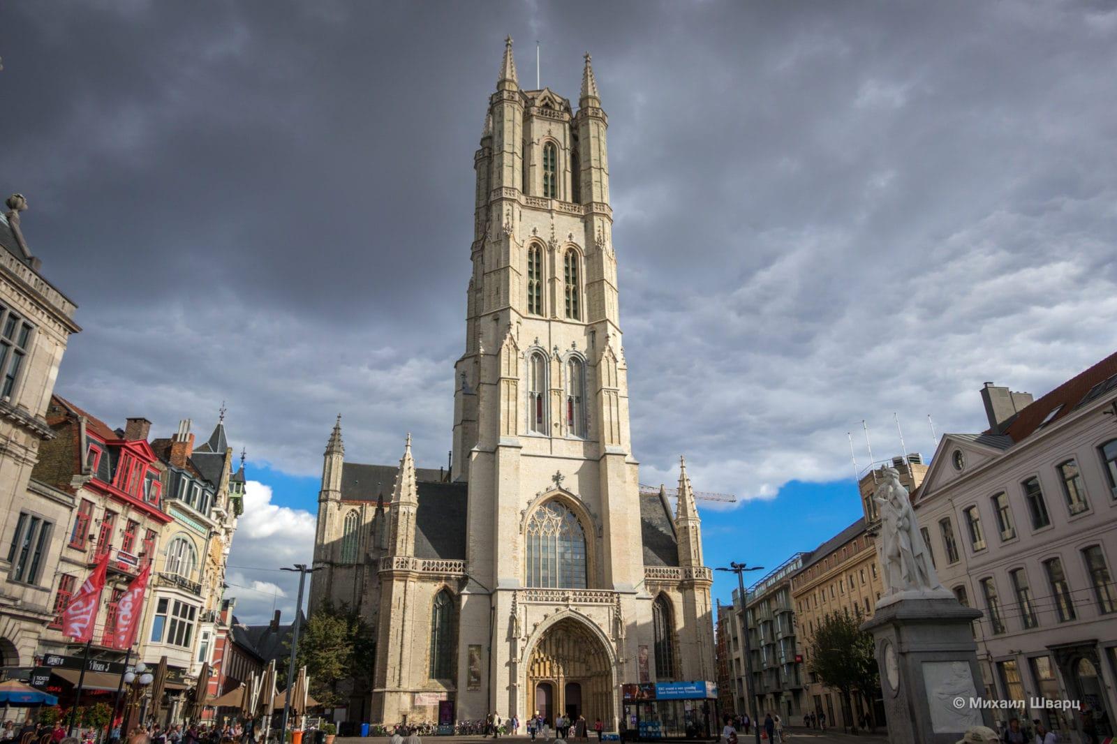 Кафедральный Собор Святого Бавона (Sint Baafskathedraal)