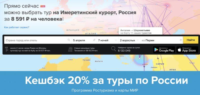 Сайт с кешбеком ростуризма