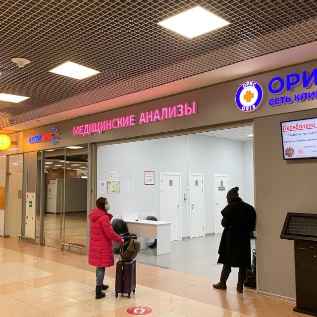 Как сделать ПЦР тест на COVID-19 в аэропортах Москвы