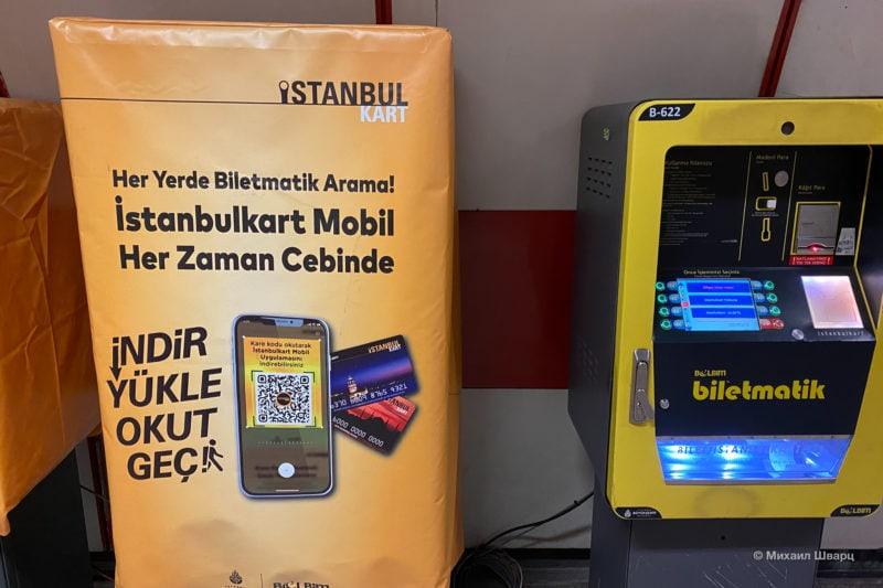 Автоматы для пополнения транспортной карты Istanbulkart