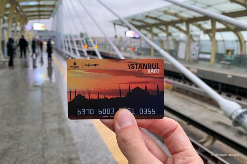 Купил транспортную карту Istanbulkart