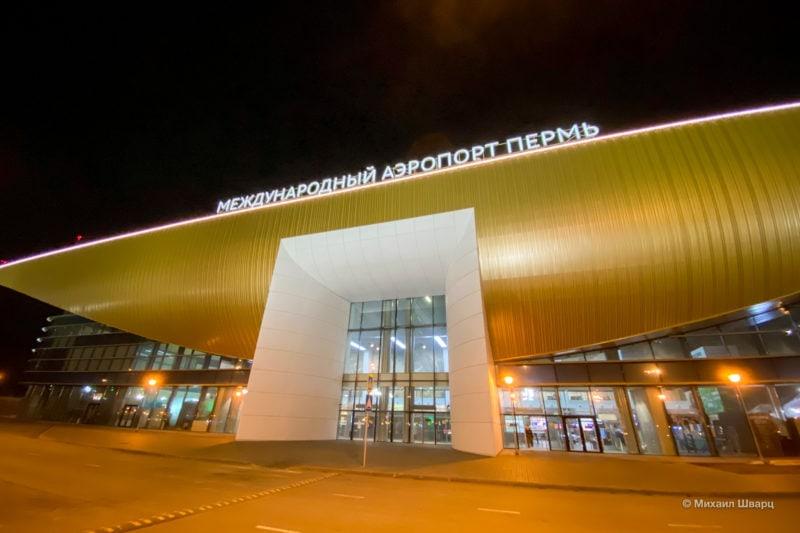 Новый аэропорт в Перми