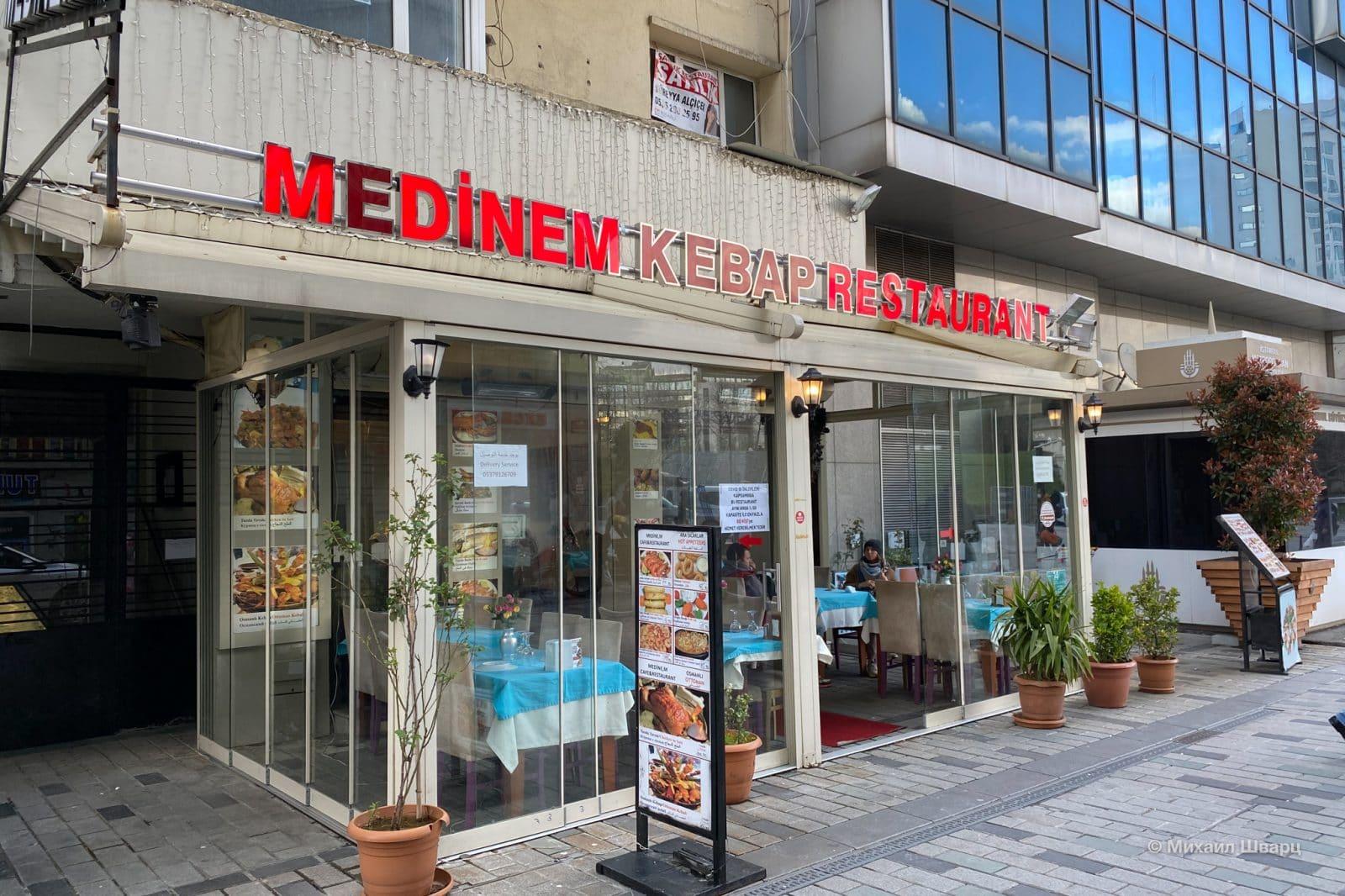 Ресторан, где мы ели Testi kebab