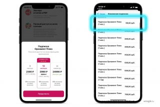 Как платить меньше за подписки на iPhone